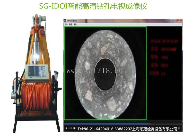 智能钻孔孔内摄像仪