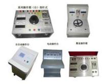KZT-30試驗變壓器控制臺