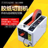 M-1000膠帶切割機