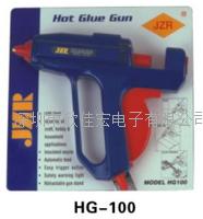JZR熱熔膠槍 JZR  HG-100