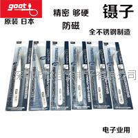 GOOT不銹鋼導電鑷子 TS-10,TS-11,TS-12,TS-13,TS-14,TS-15