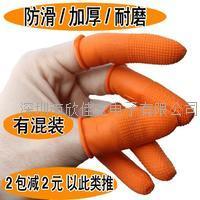 橙色手指套 S  M  L