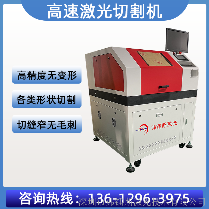 LOGO激光模切機 FLS-004