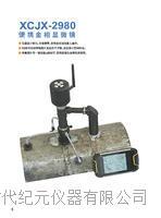 XCJX-2980便攜金相顯微鏡