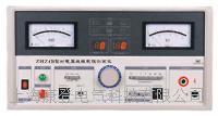 耐電壓絕緣電阻測試儀  ZHZ4B(0.75KV)