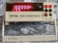 称重传感器校验仪 RT158