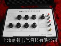 JDB-2 型接地电阻表检定装置