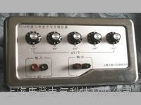 UJ51e 称重仪表直流信号模拟器