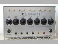 UJ51a 型低电势直流电位差计