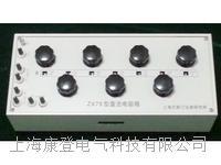ZX78型直流電阻箱