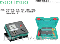 DY5101 數字式絕緣電阻多功能測試儀 DY5101