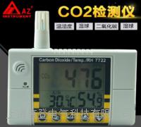 二氧化碳侦测计 AZ-7722