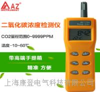 二氧化碳侦测计 AZ-7721
