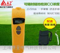 一氧化碳检测仪 AZ-7701