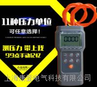 压差计电子压力表 AZ-82062