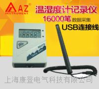 温湿度记录仪 AZ88375S