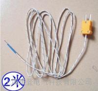 温度表热电偶线2米3米5米10米 K型