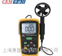 数字分体式风速计可测风温 DT-618
