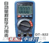 数字万用表 DT-922