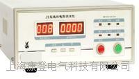 JY型絕緣電阻測試儀 JY型