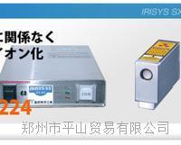 光照除静电装置 ISX-224