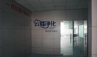 云峰凈化風淋室FFU凈化設備展會