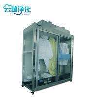 深圳云峰凈化潔凈衣柜廠家直銷