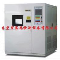 冷熱溫度沖擊試驗箱