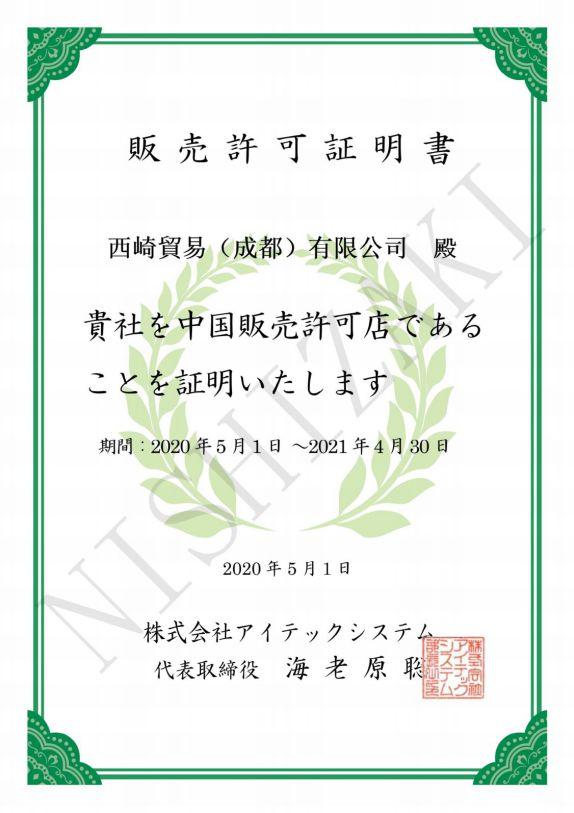 日本AITEC SYSTEMLM艾泰克China(中国)授权认证总代理店-Nishizaki西崎商社