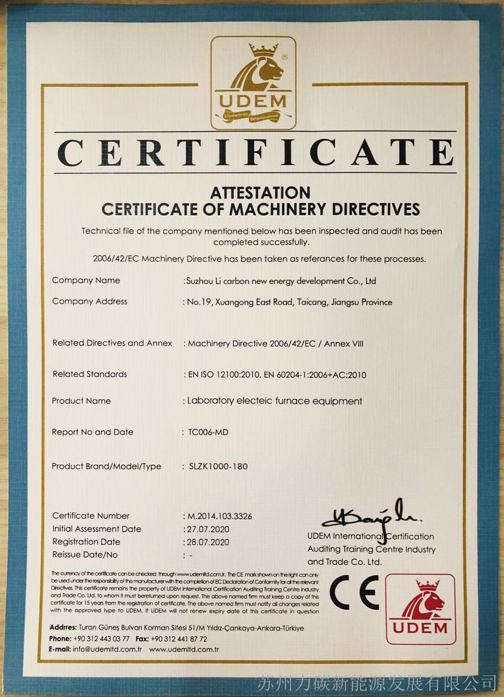 机械指令认证证书