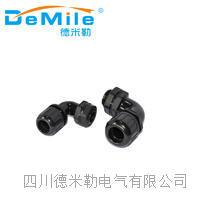 PG、MG型尼龙电缆固定头电缆接头耐扭式弯角直角