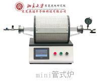 实验室专用mini管式炉 YYGMINI