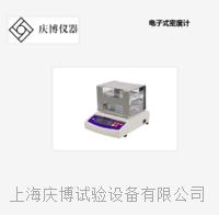 JIS K6268 ISO 2781測試標準塑料密度測試儀