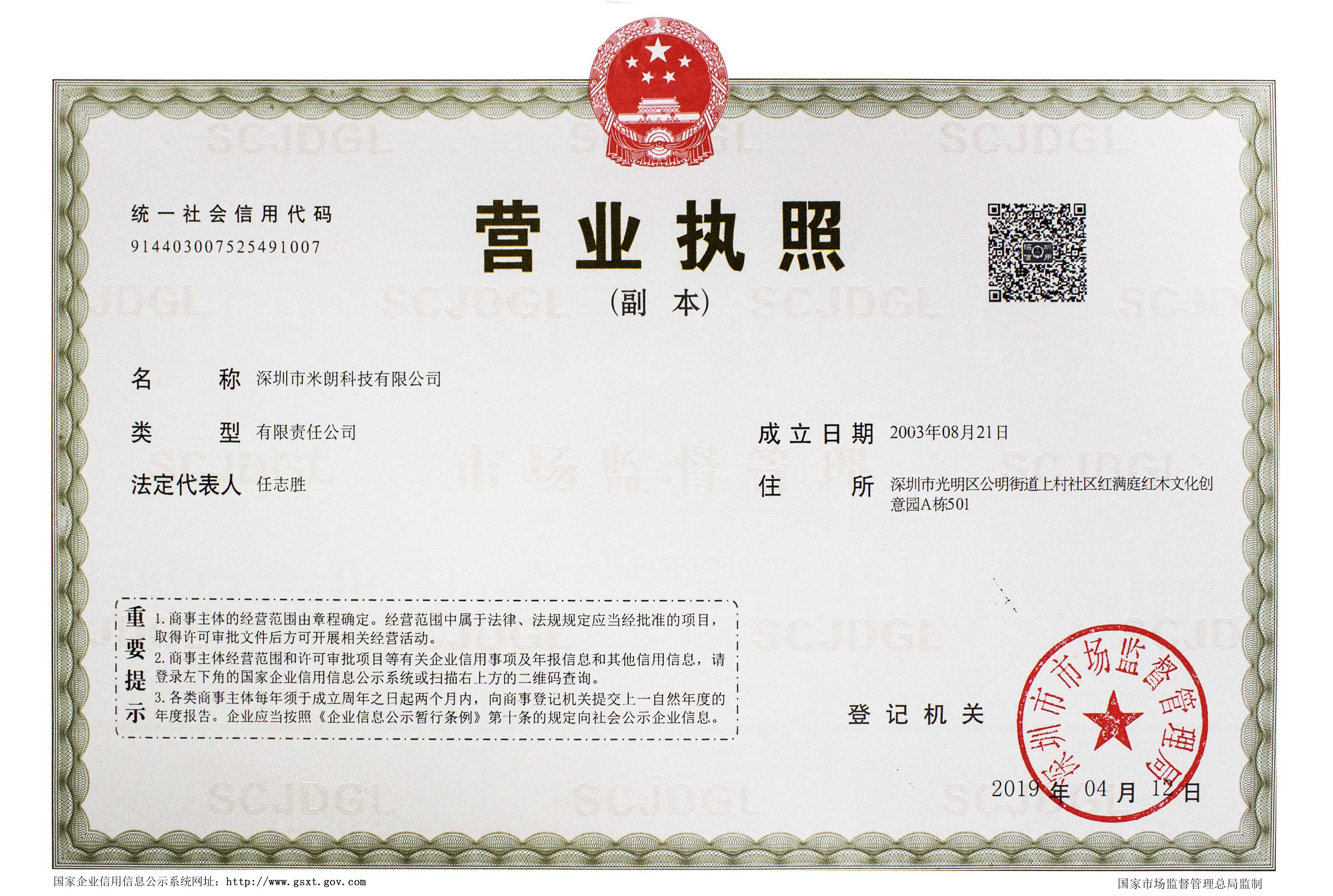 深圳★秋葵视频APP官方公司营业执照