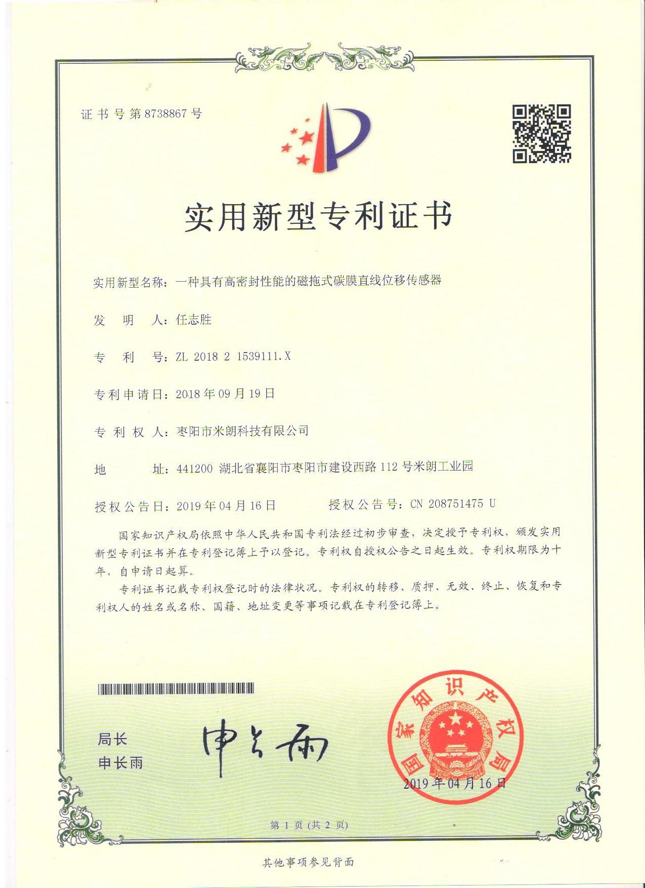 磁拖式碳膜直线位移传感器证书