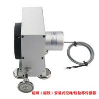 MPS-L磁吸式拉线位移传感器