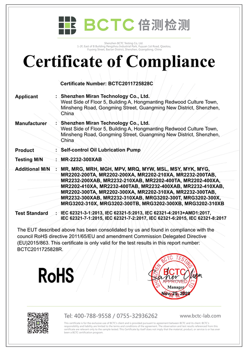 润滑油泵RoHS证书