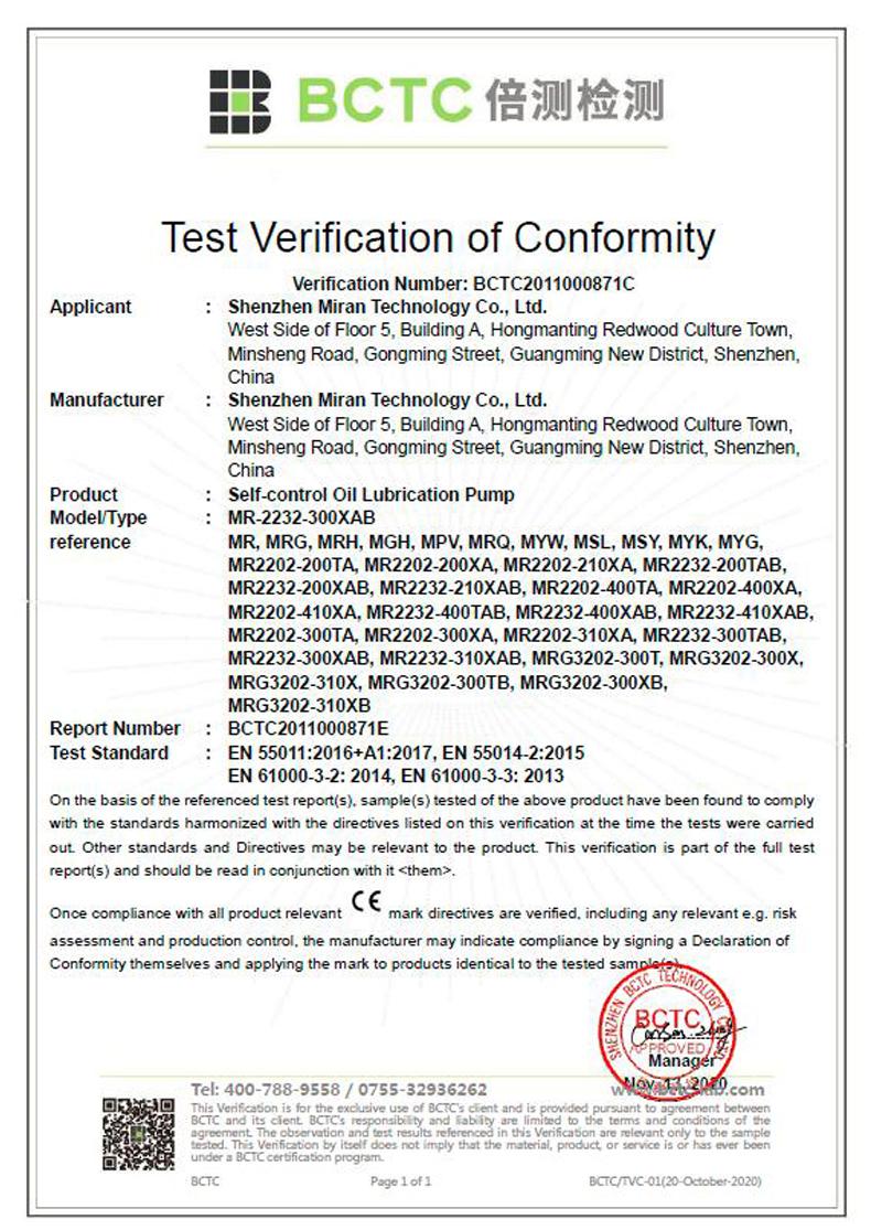 润滑油泵CE证书