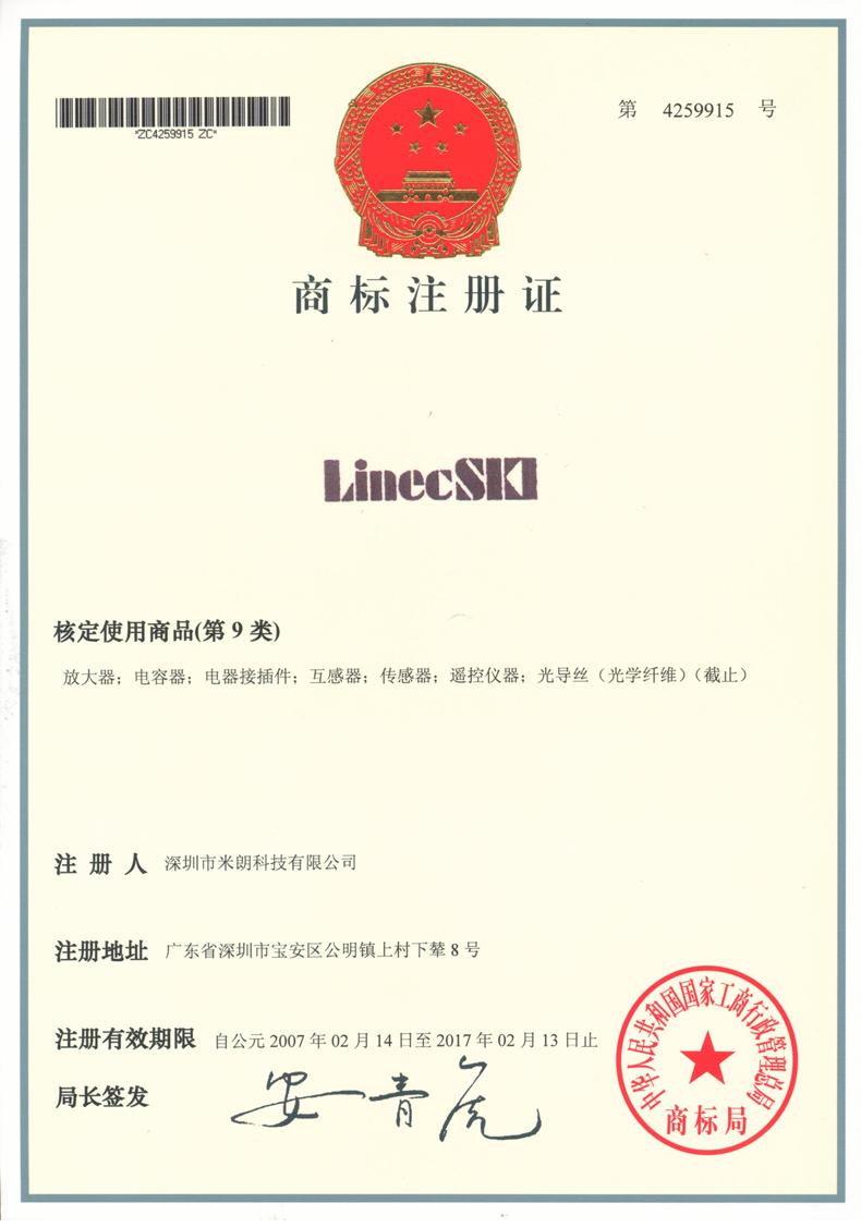 莱茵商标证书