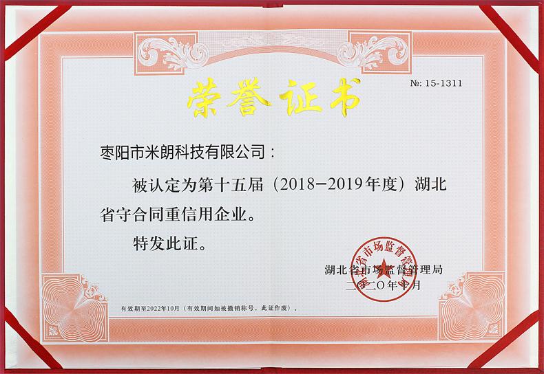 守合同重信用企业(湖北省市场监督管理局授予)