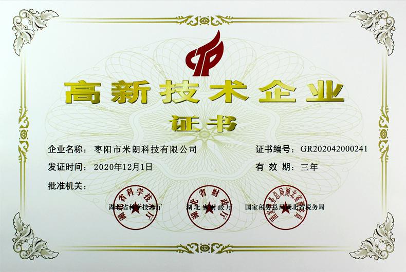 高新技術企業證書(棗陽米朗科技)