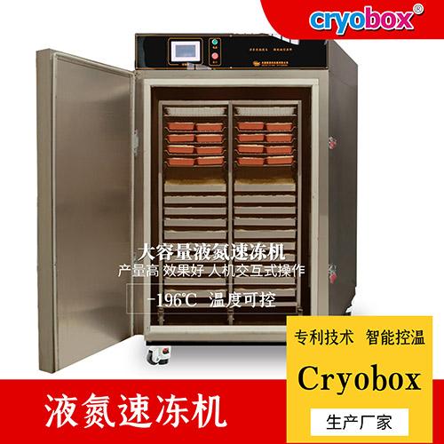 柜式液氮速凍機