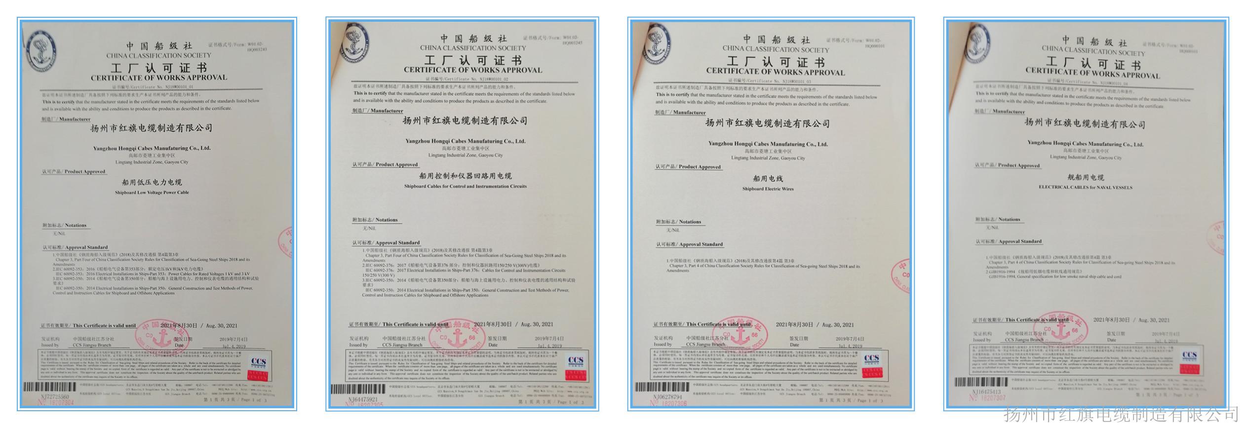 CCS船用波多野结衣番号证书
