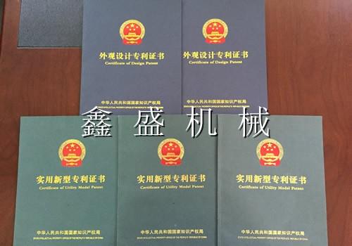 產品磚利證書03