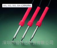紅柄電焊鐵