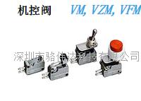 SMC機控閥/手動閥VM,VZM