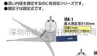 日本TECLOCK得樂內卡規IM-1