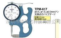 日本TECLOCK得樂厚薄規TPM-617