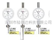 日本TECLOCK得樂杠杆百分表LT-354