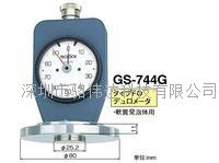 日本TECLOCK得樂橡膠硬度計GS-744G